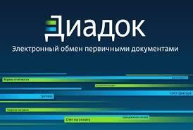 Электронный документооборот - Контур Диадок