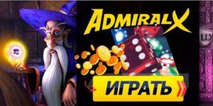 акции казино Адмирал Х