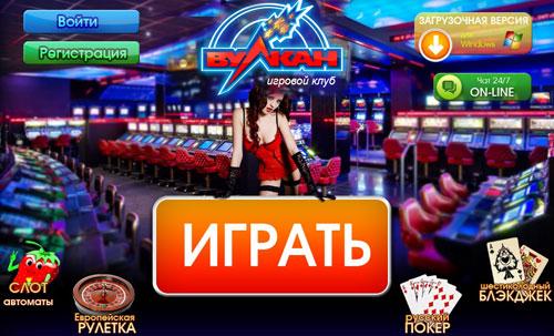 Игры вулкан казино 24 на деньги рулетка знакомства онлайн бесплатно с девушками с