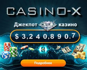 официальный сайт Сasino X