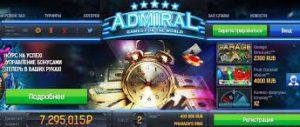 Казино Admiral X