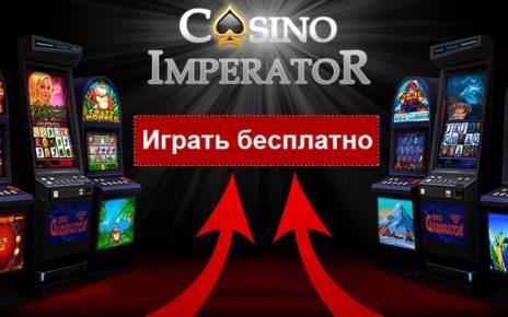 Актуальное зеркало казино Император