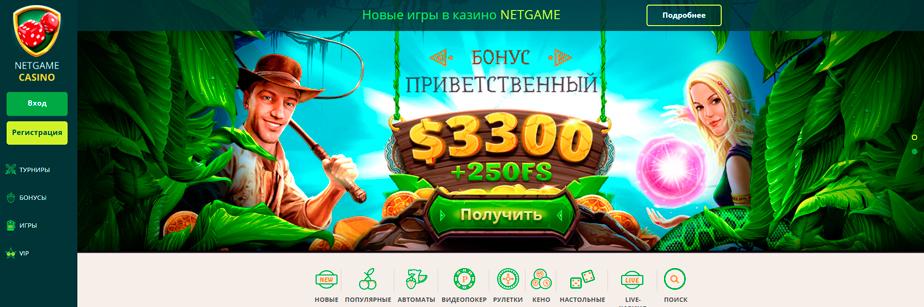 Игровые автоматы в казино NetGame
